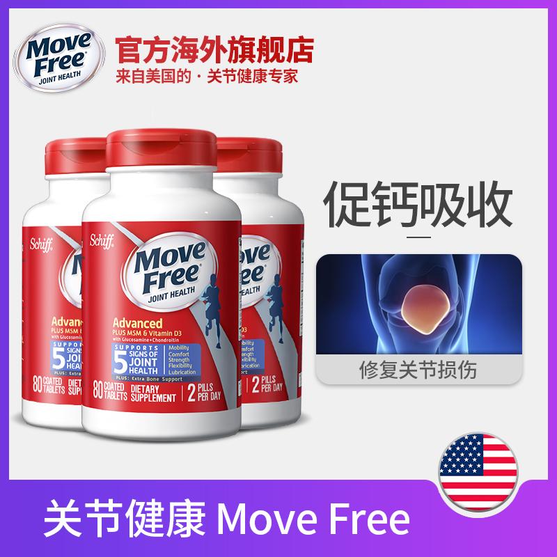 美国进口 Schiff Move Free氨糖维骨力 软骨素蓝瓶80粒*3