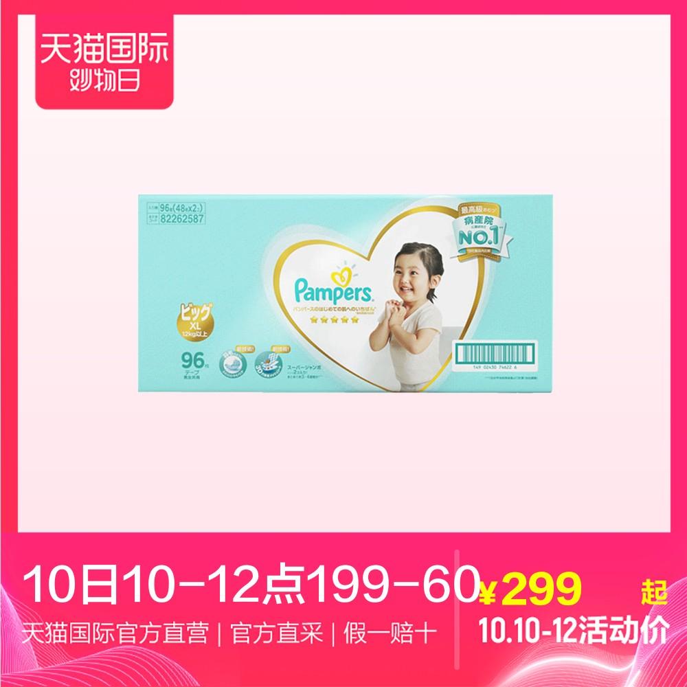 美国Pampers-帮宝适进口一级婴儿纸尿裤尿不湿XL96