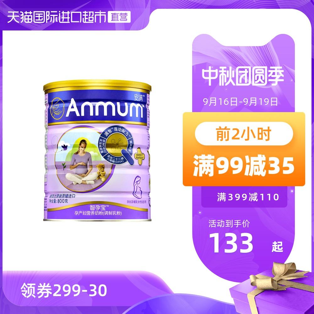【直营】安满孕妇奶粉正品新西兰原装进口含叶酸孕期奶粉800g
