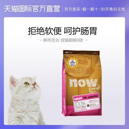 [天猫国际官方直营国内现货猫主粮]【直营】Petcurean Now无yabo22881210件仅售389元