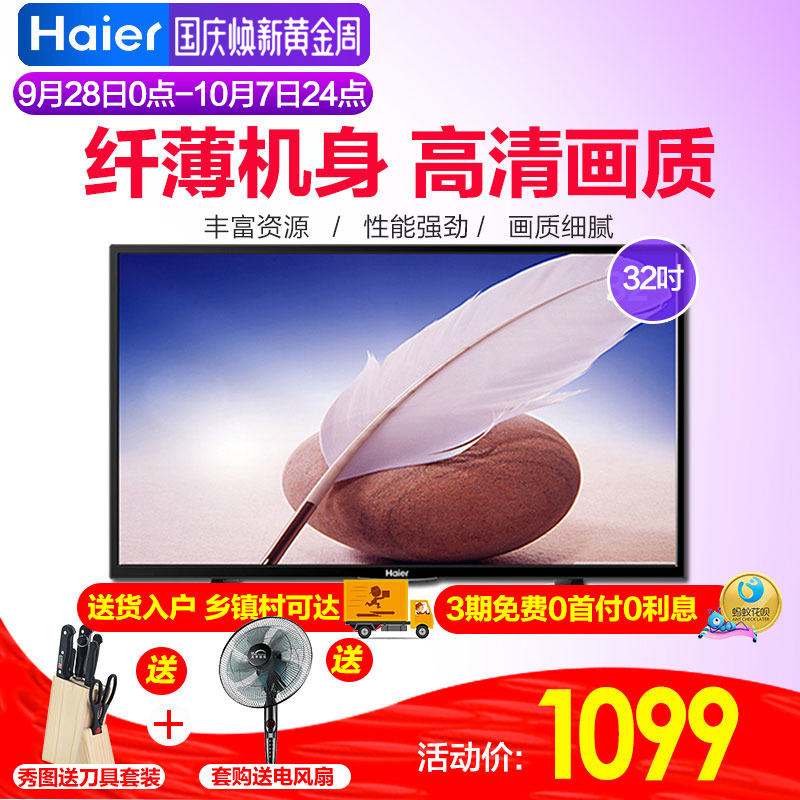 Haier-海尔 LE32A31 32英寸液晶电视机网络Wifi智能平板彩电