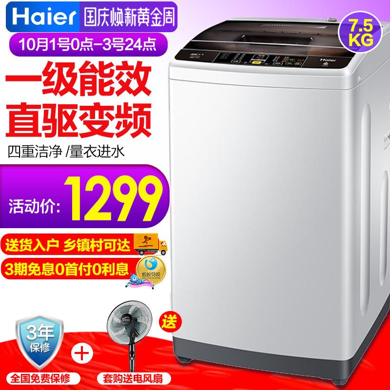 Haier-海尔 EB75BM29直驱变频7.5公斤全自动波轮洗衣机家用大神童