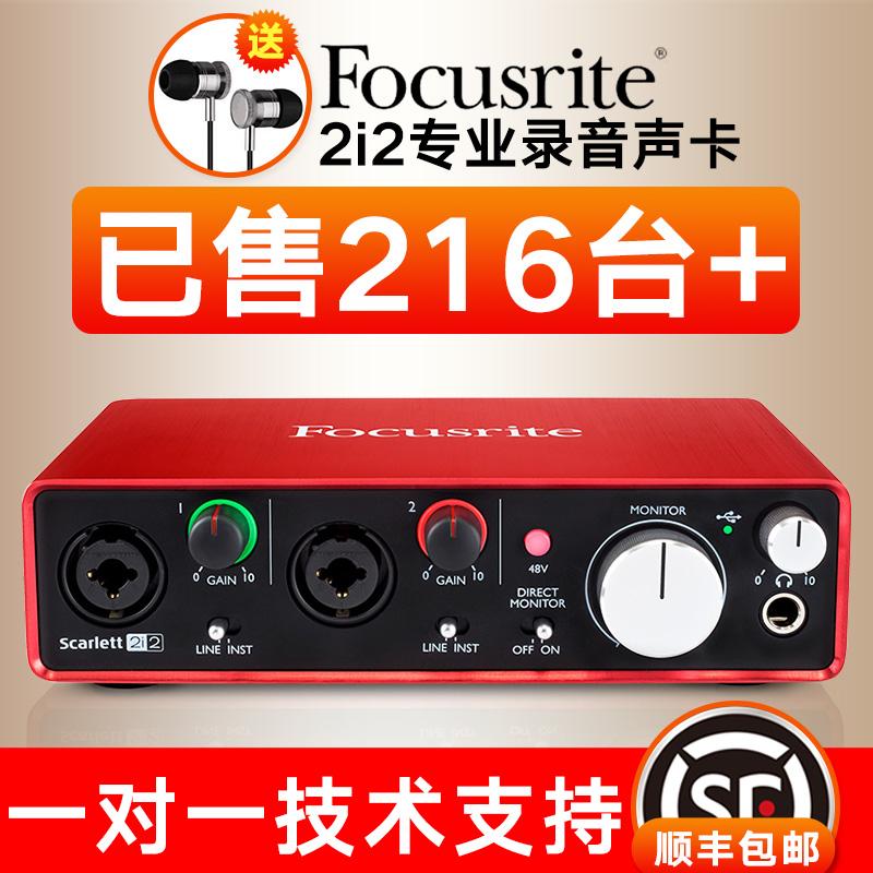 福克斯特Focusrite 2i2专业USB外置录音声卡编曲电吉他音频接口