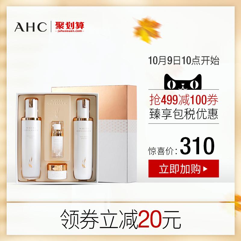 新韩国AHC 臻白胶原水乳护肤正装套盒 保湿补水修复提亮肤色套装