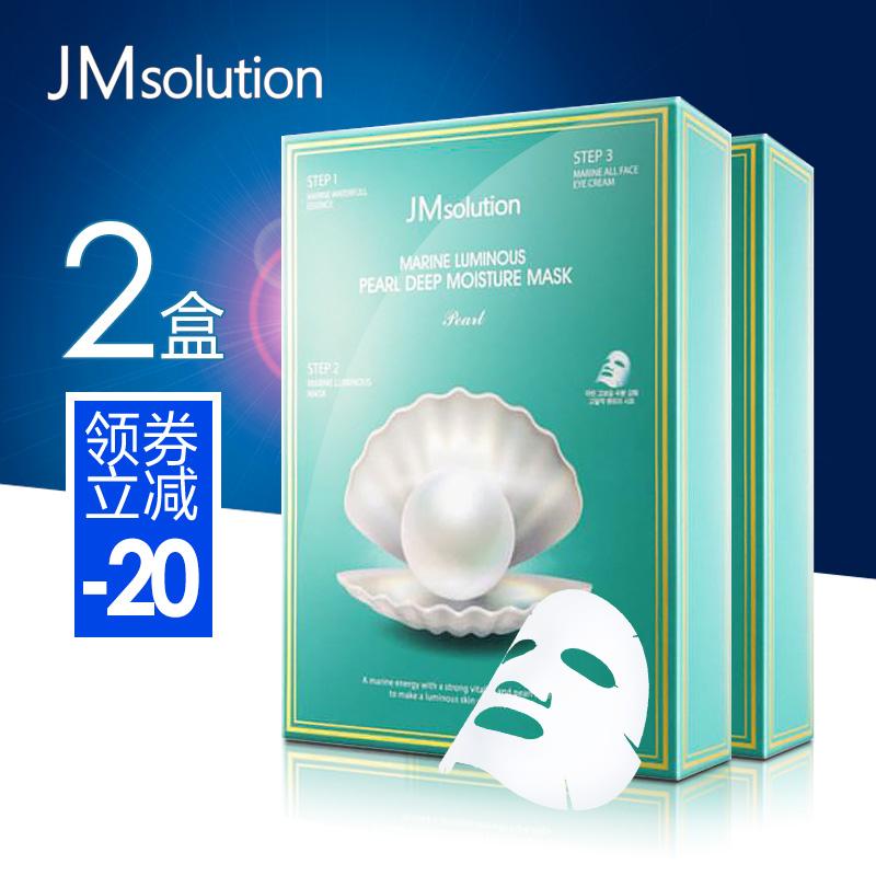 10片*2盒 韩国进口 JM SOLUTION 海洋珍珠面膜三部曲 补水保湿