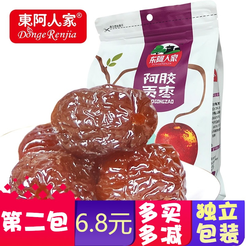 东阿人家阿胶枣无核蜜枣500g独立包装金丝蜜饯喜枣包粽子休闲零食