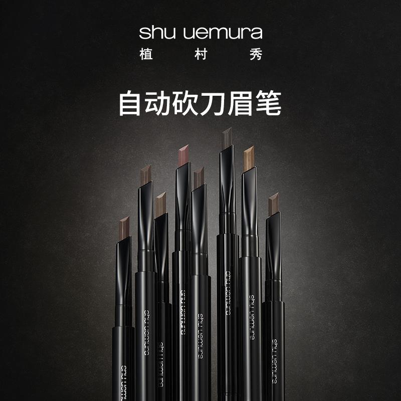 【官方正品】shu uemura植村秀自动砍刀眉笔不易晕染便携雾眉