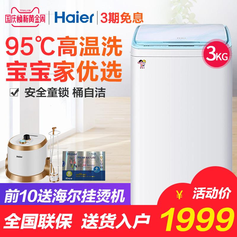 Haier-海尔 XQBM30-R01W儿童洗衣机全自动迷你3公斤婴儿小型家用