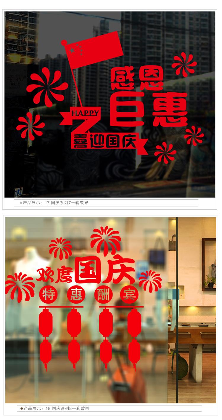 手机装饰品 十一国庆节手机店铺装饰品玻璃门贴纸墙贴画节日用品布置装饰 阿里巴巴