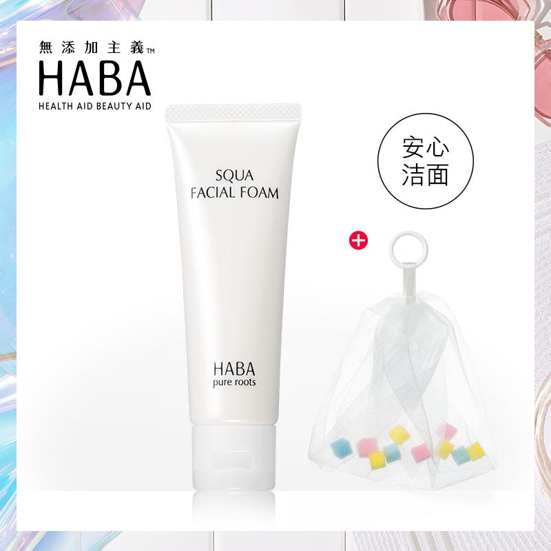 HABA洗面奶鲨烷保湿洁面乳100g深层清洁保湿孕妇可用日本进口