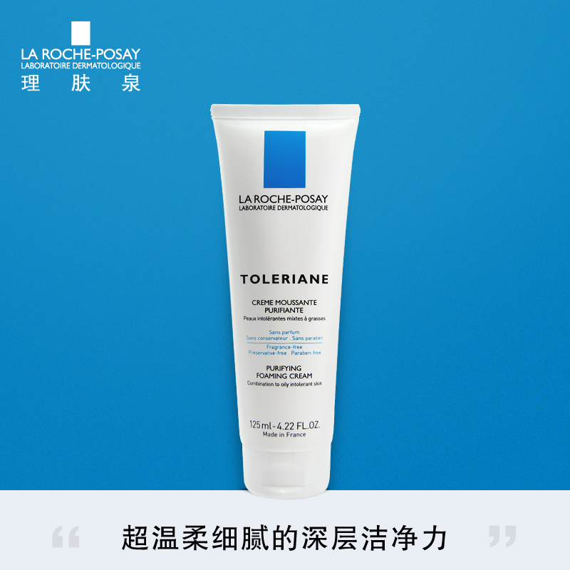 理肤泉特安洁面泡沫洗面奶125ml 补水保湿温和深层清洁敏感肌男女