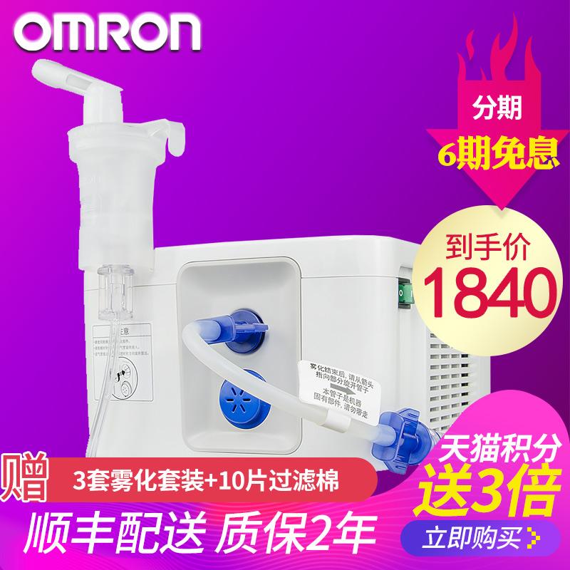 顺丰 欧姆龙雾化器NE-C900 家用儿童成人医用 化痰雾化机吸入器