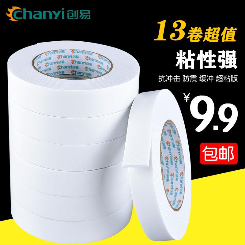 创易双面泡棉胶强力海绵泡沫两面胶办公用品广告墙面加厚宽固定胶