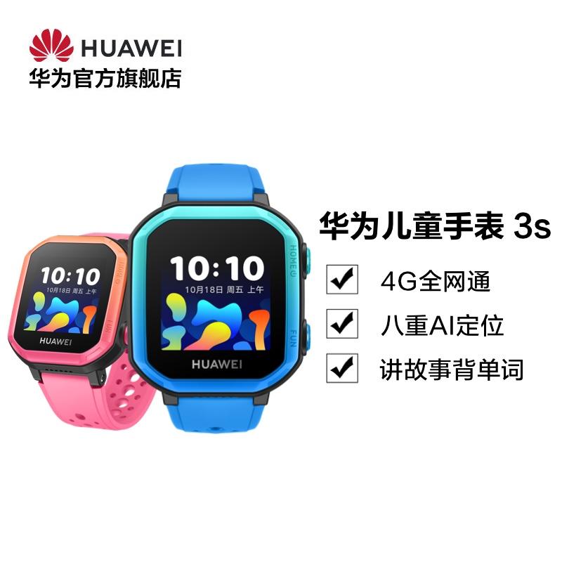 【官方正品】Huawei/华为儿童手表 3s 精准定位全网通智能电话手表 学生儿童手表