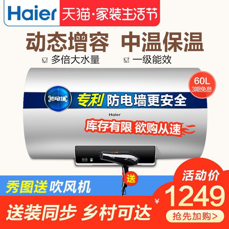 Haier-海尔 EC6002-MC3电热水器60升储水式热水器洗澡速热家用