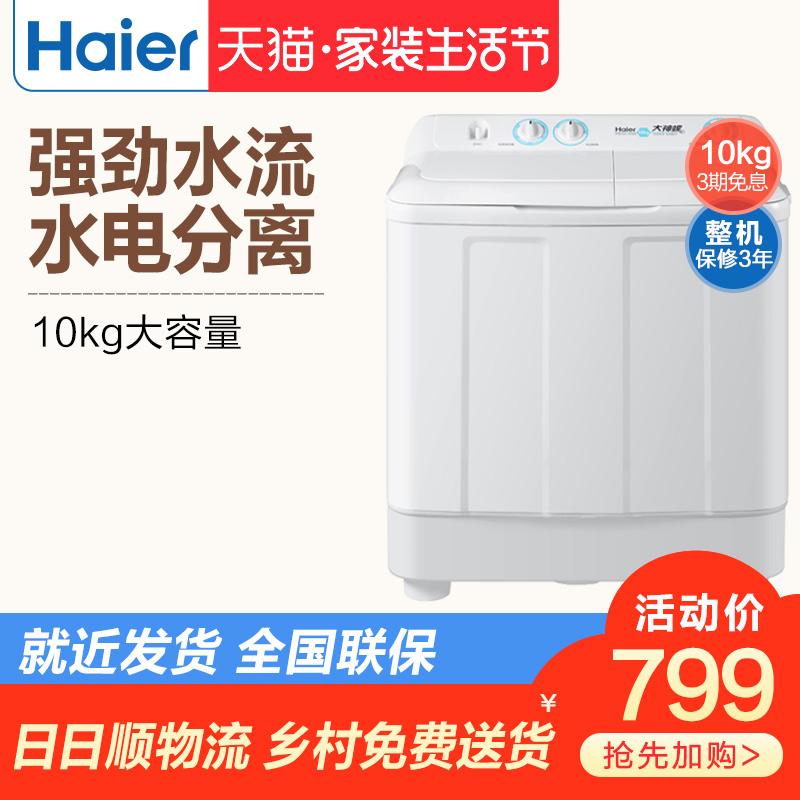 Haier-海尔 XPB100-197BS洗衣机半自动双缸家用双桶大容量10公斤