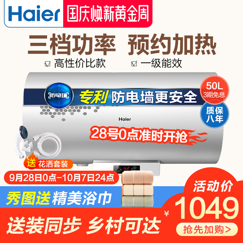 Haier-海尔 EC5002-R-50升-储水式电热水器-洗澡淋浴-送装同步