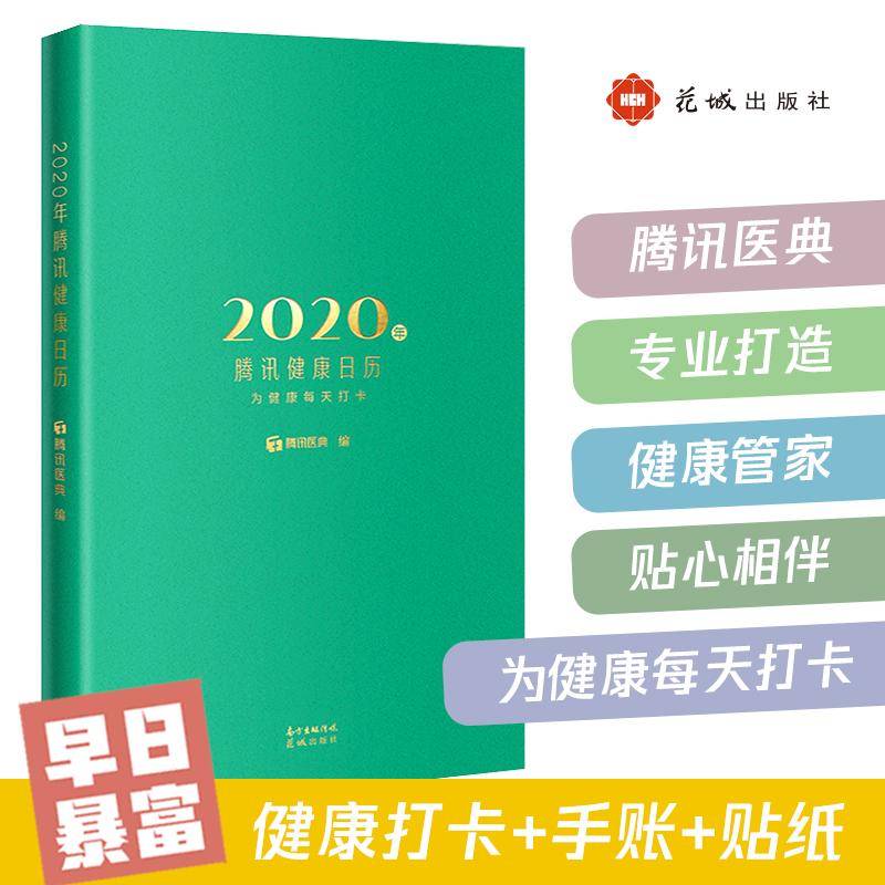 2020年腾讯健康日历本