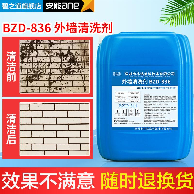 液体草酸25kg外墙瓷砖水泥水锈清洗剂除垢除锈洗水泥外墙清洗剂