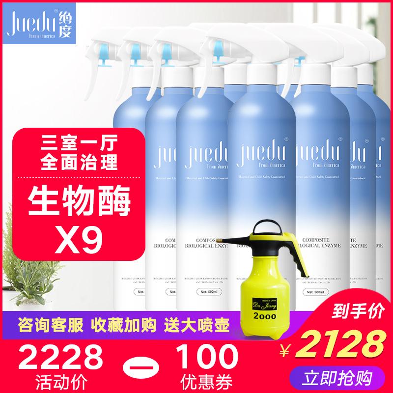 三室一厅全面治理生物酶去除甲醛清除剂新房喷雾剂强力型除味9瓶