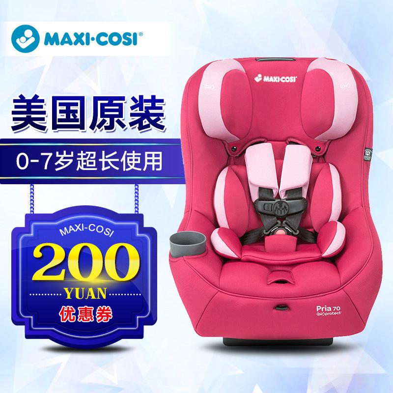 maxi cosi pria70迈可适进口儿童安全座椅maxicosi 0-7岁