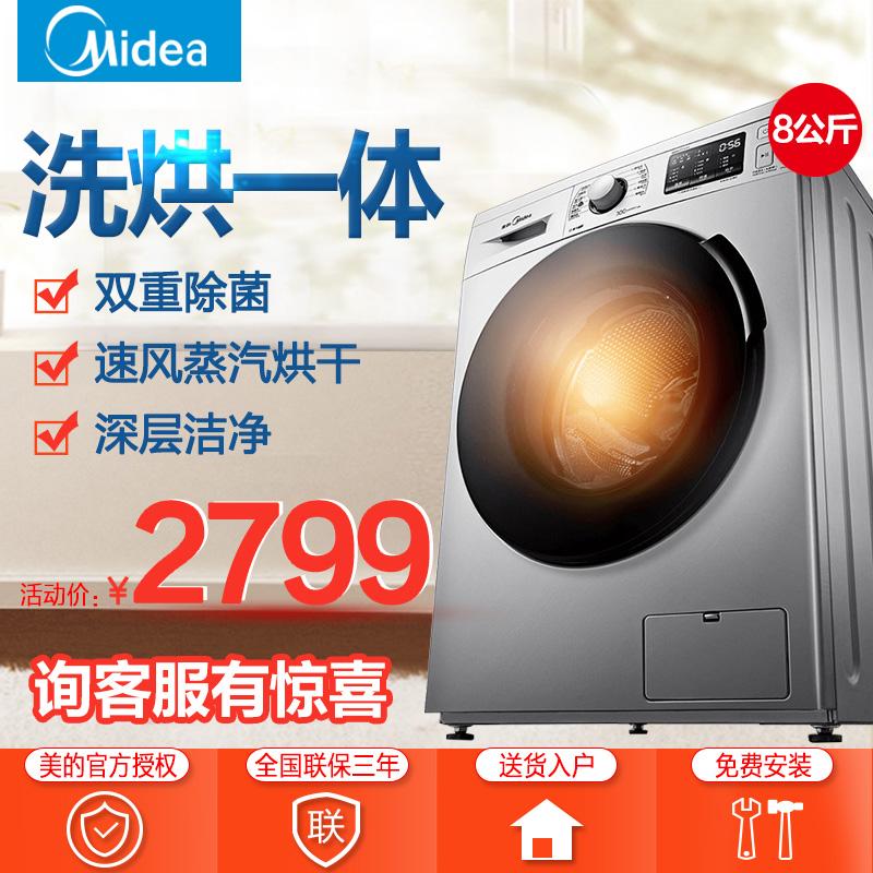 美的8公斤带烘干变频滚筒全自动洗衣机家用洗烘一体MD80VT715DS5