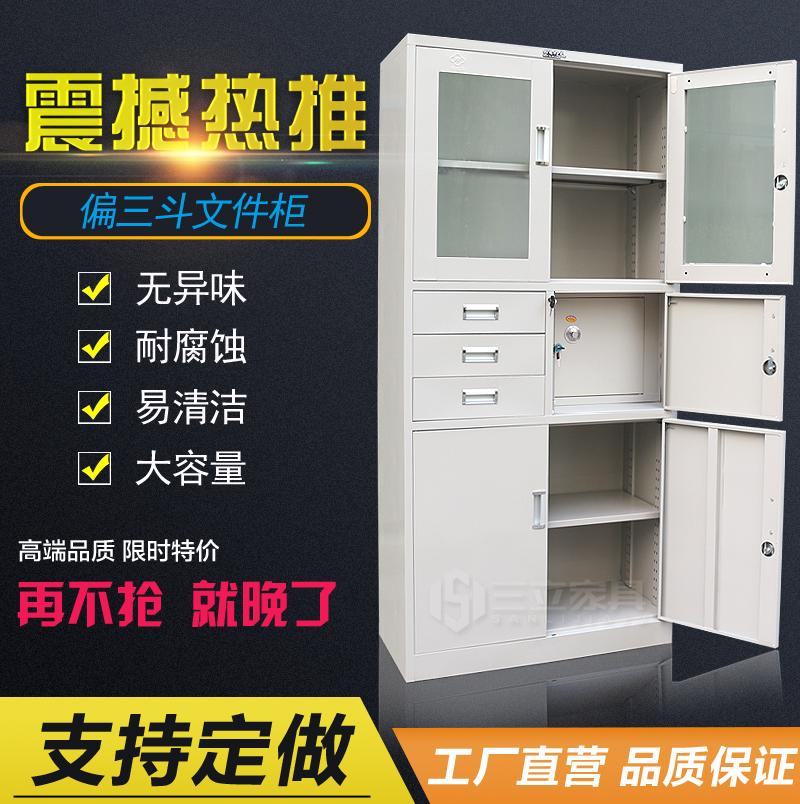 Шкаф для документов Файл кабинет металлический шкаф офисный шкаф книжный шкаф шкаф, стальной шкаф архива смещение тройной бункер безопасный