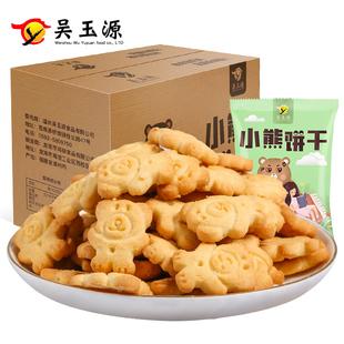 小熊饼干整箱儿童休闲小吃曲奇零食品散装充饥夜宵代餐美食小包装