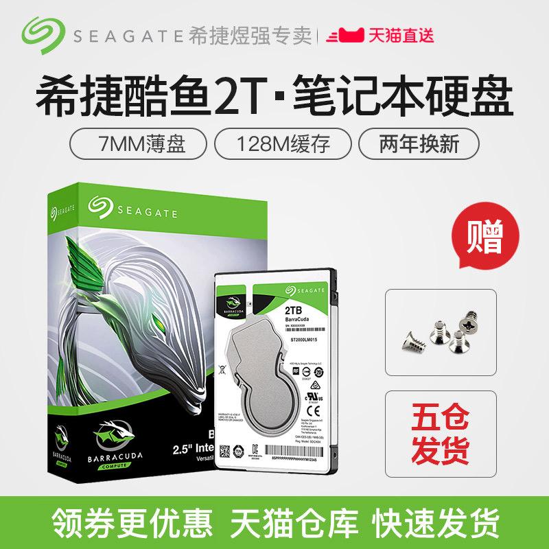 Seagate-希捷 ST2000LM015 2t笔记本硬盘2TB机械硬盘