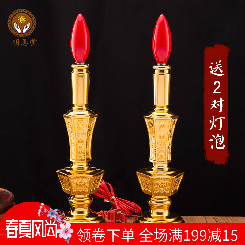 Electric Candle Led Electronic Candle Light For Buddha Electric Candlestick  Lamp Buddha Light Home Fortuna Lamp God Lamp Guan Gong Buddha