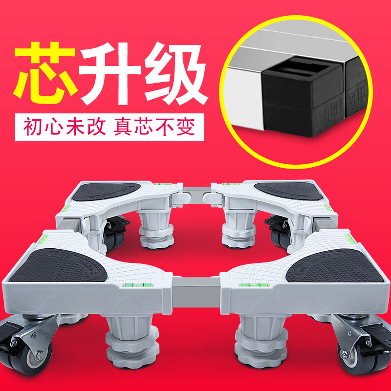 自由区通用洗衣机底座托架脚架移动万向轮移动滚筒波轮升高支架