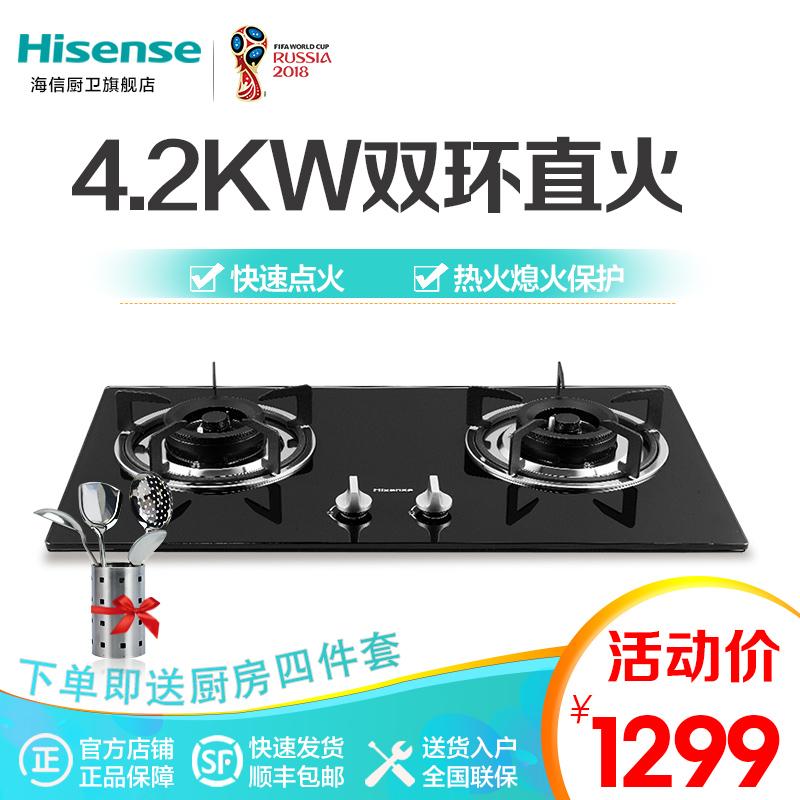 Hisense-海信 wb5201燃气灶煤气灶钢化玻璃双灶天然气液化气灶具