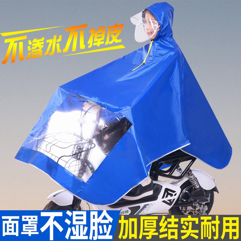电瓶车雨衣 单人加大加厚雨披电动车男女成人防水面罩自行车雨衣