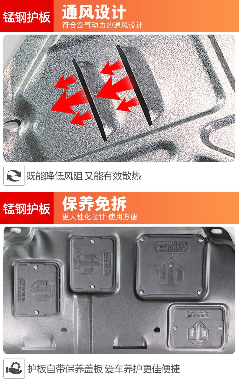 丰田威驰发动机护板 新威驰改装专用底盘挡板汽车发动机下护板