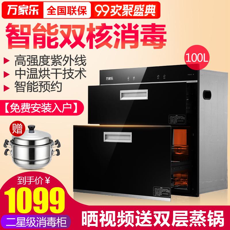Macro-万家乐 YQD100-D862消毒柜家用嵌入式家庭餐具筷子臭氧碗柜