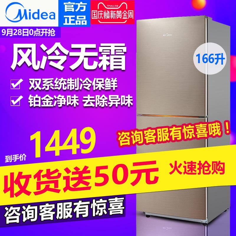 Midea-美的 BCD-166WM双开门小型冰箱双门风冷无霜家用节能静音