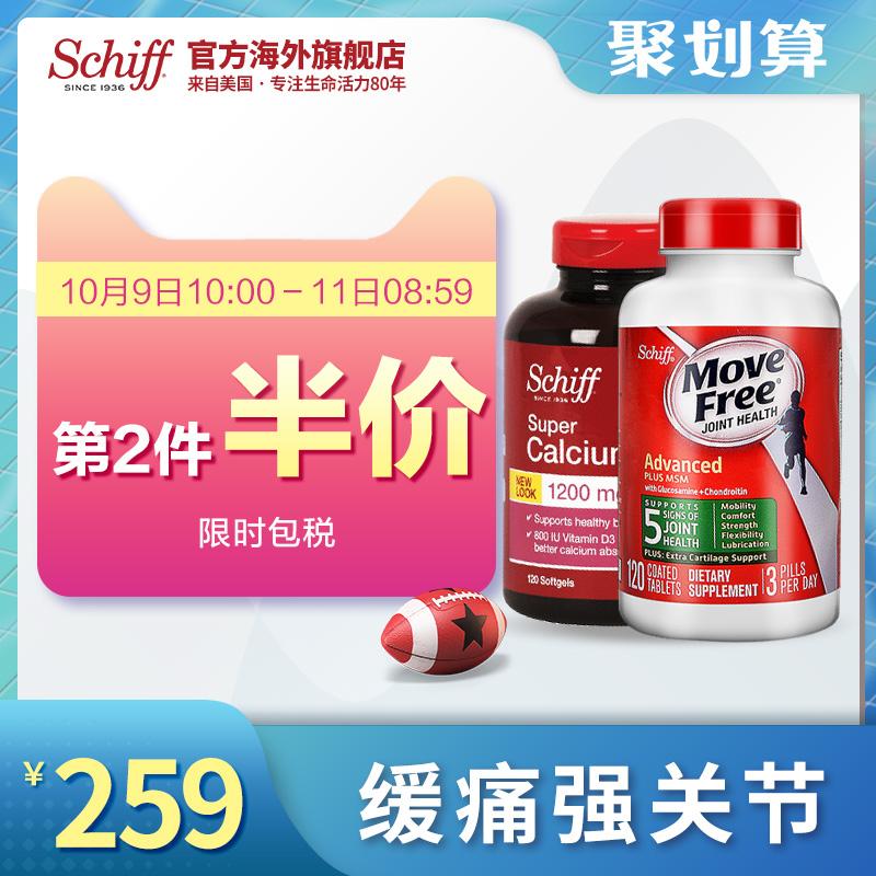 美国进口Schiff Move Free氨糖维骨软骨素绿瓶120粒+液体钙软胶囊