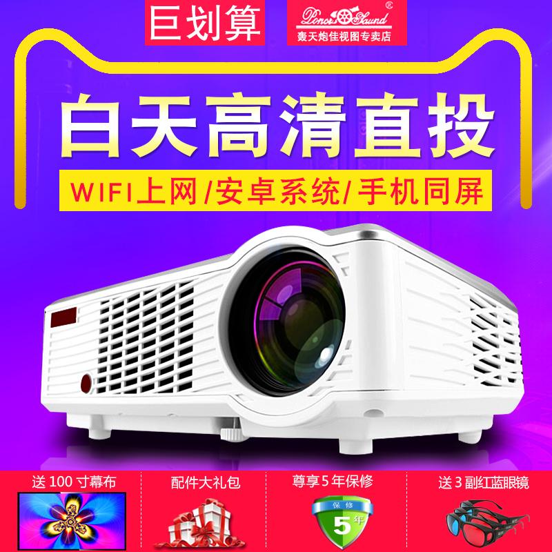 轰天炮LED3302投影仪家用高清3D家庭影院1080P超清wifi无线可连安卓苹果手机电脑微型投影机KTV智能无屏电视
