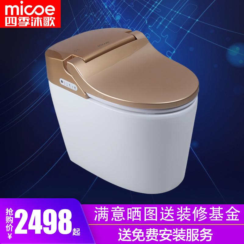 四季沐歌全自动冲水即热式遥控坐便器冲洗烘干电动一体式智能马桶