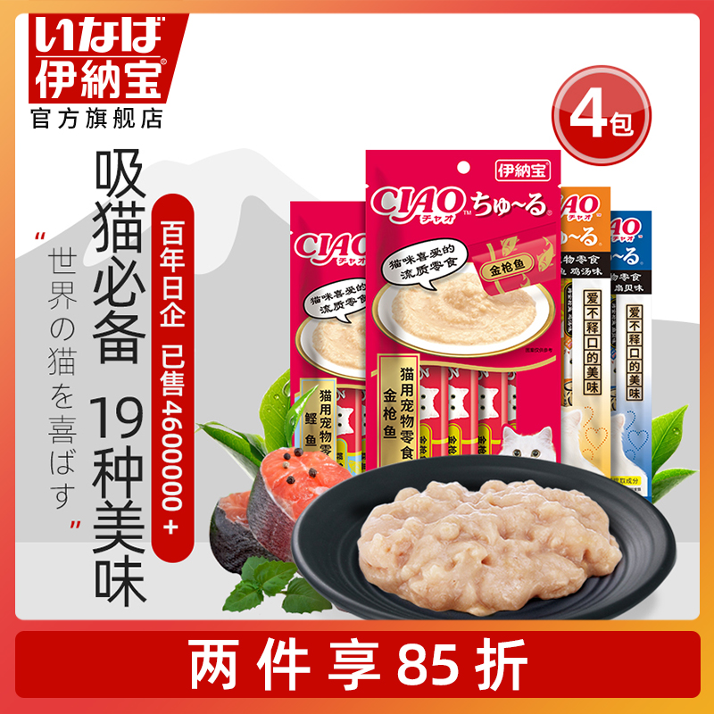 伊纳宝啾噜猫条猫咪零食补充营养增肥猫罐头ciao幼猫妙好鲜湿粮包