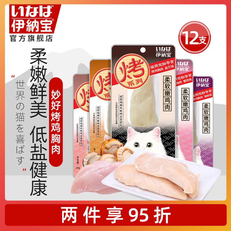 日本伊纳宝猫零食烤鸡胸肉冻干猫营养增肥肉干猫咪专用水煮鸡肉条
