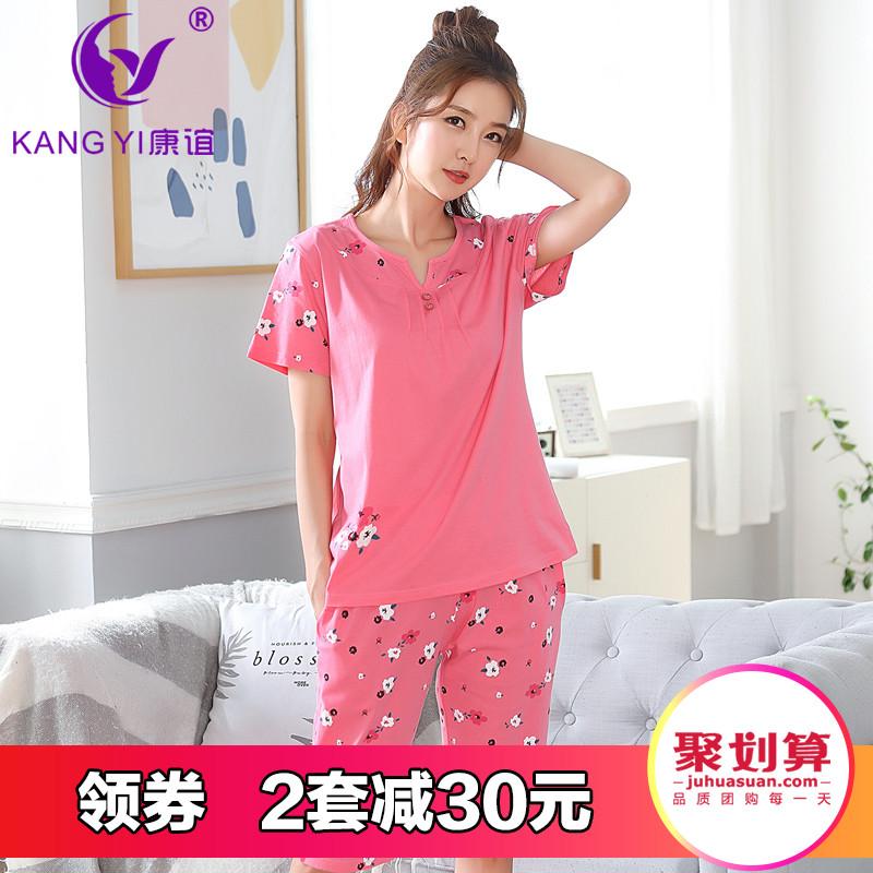 香港康谊女士睡衣女夏季新款纯棉短袖五分裤卡通全棉家居服女套装