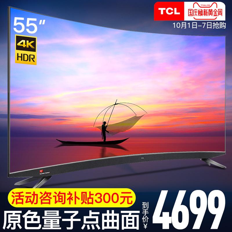 TCL 55Q960C 55英寸原色量子点 超薄4K曲面HDR智能网络电视 65