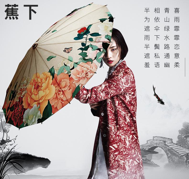 蕉下四季彩防晒紫外线女太阳遮阳油纸伞古典江南古风中国风古装焦