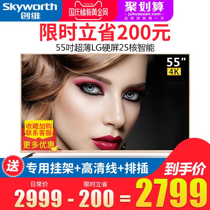 Skyworth-创维 55V1 55英寸4K超高清液晶电视机智能网络wifi平板