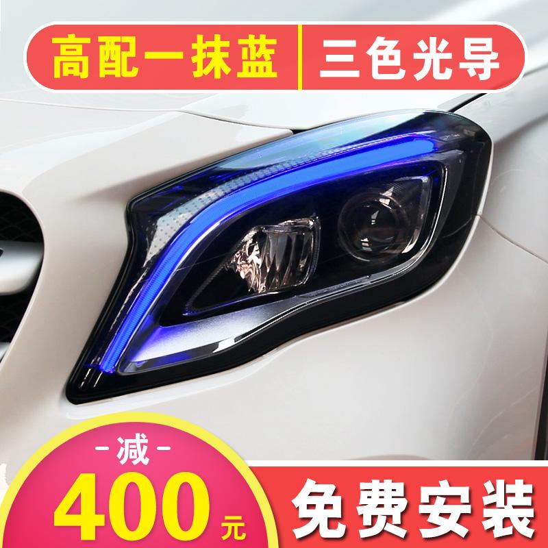 15-18款奔驰GLA大灯总成 gla200改装高配LED大灯光导日行灯一抹蓝