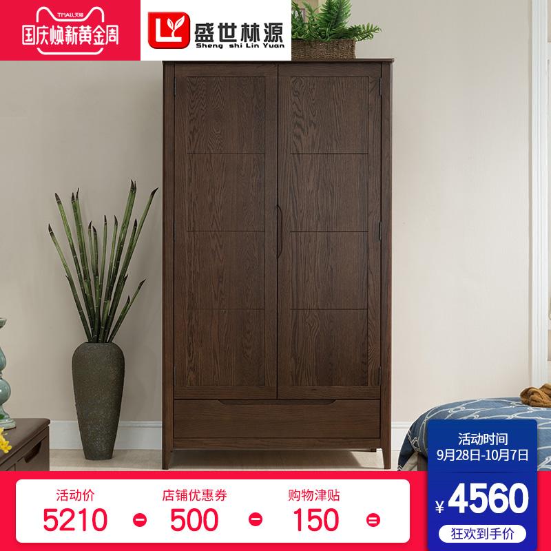 盛世林源北欧全实木衣柜橱美式两门一抽卧室家具收纳衣橱储物柜