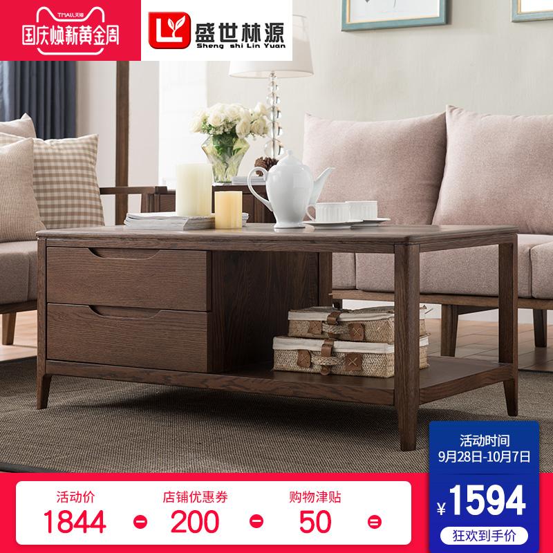 盛世林源纯实木茶几1米红橡木1.2米咖啡桌客厅茶几北欧简约日式
