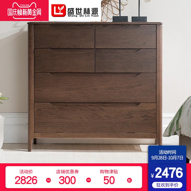 盛世林源纯实木六斗柜红橡木斗柜原木储物柜收纳柜厅柜卧室家具