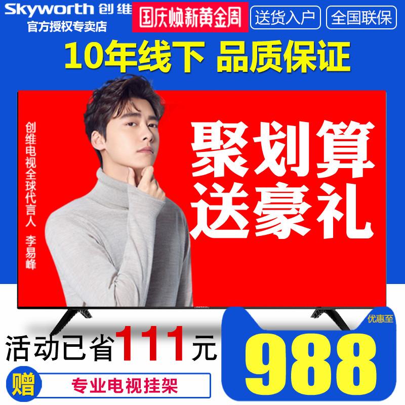 ~Skyworth-创维 32X6 32英寸网络液晶卧室平板小彩电视机21 22 29
